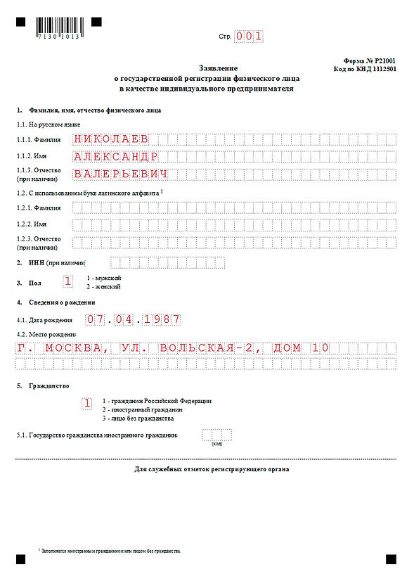 Заявление на регистрацию ИП 1 страница