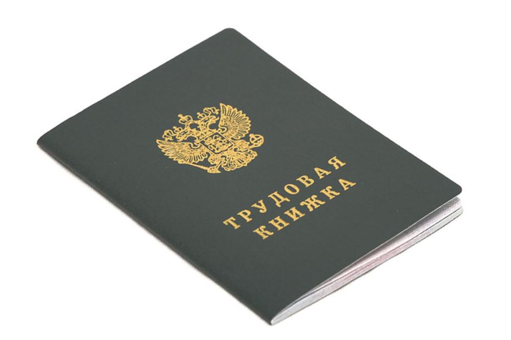 Трудовая книжка для иностранцев. Заводить или нет?