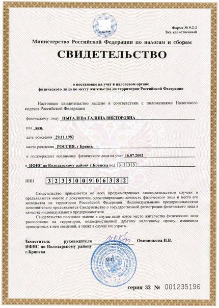 Регистрация ИП без ИНН