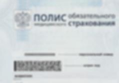 Обязательное страхование в Москве