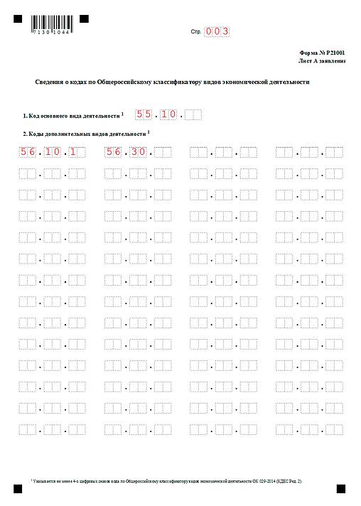 Заявление на регистрацию ИП 3 страница