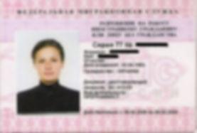 Разрешение на работу в Москве для ВКС