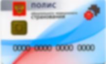 ОМС оформить в Москве, помощь в оформлении