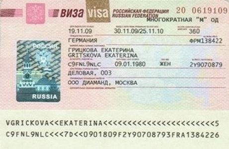 Приглашение иностранных граждан на въезд в РФ