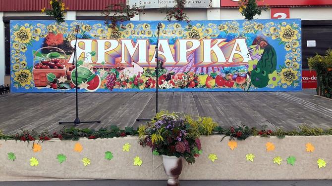 """Сельскохозяйственная ярмарка """"Себежская осень"""" 2018"""