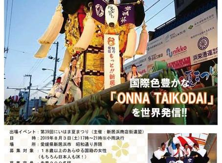 あらゆる国の可愛いKAKIFUさん大募集!国際色豊かなONNA TAIKODAIを世界に!
