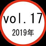 vol17アイコン.png