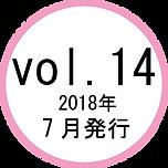 vol14アイコン.png