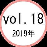 vol18アイコン.png