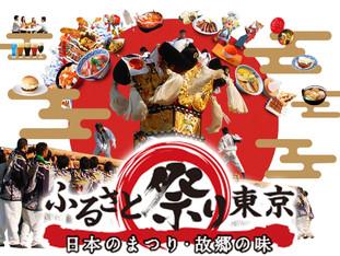 ふるさと祭り東京2018に太鼓台が出展