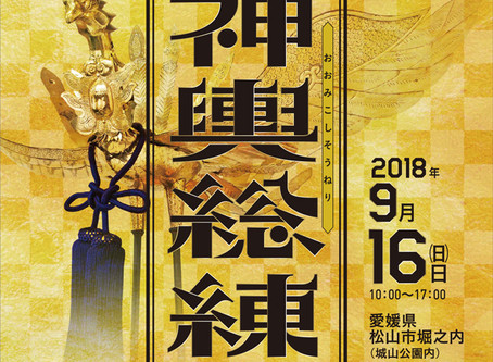 """『2018 大神輿総練』イベント 太鼓台""""現地かき夫""""大募集!"""