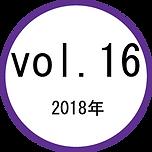 vol16アイコン.png