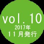 vol.10.png