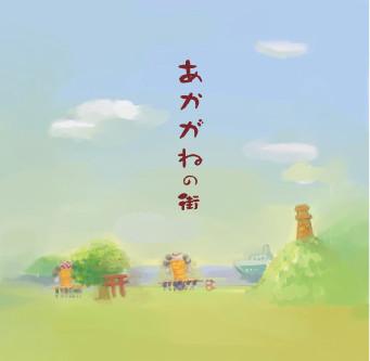 【『あかがねの街』カラオケJOYSOUNDにて配信中!】