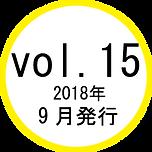 vol15アイコン.png