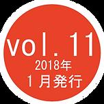 vol11アイコン.png