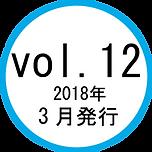 vol12アイコン.png