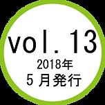 vol13アイコン.png