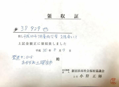 西日本豪雨災害被災者支援活動への募金御協力ありがとうございました。