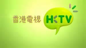 HKTV  香港電視網絡有限公司