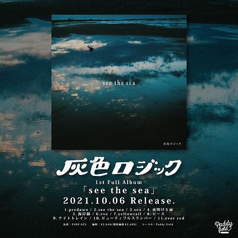 see the seaフライヤー.jpg