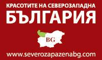 Красотите на Северозападна България