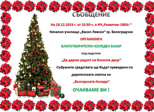 Благотворителен Коледен базар