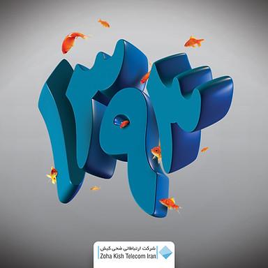Persian New Year Greeting Card