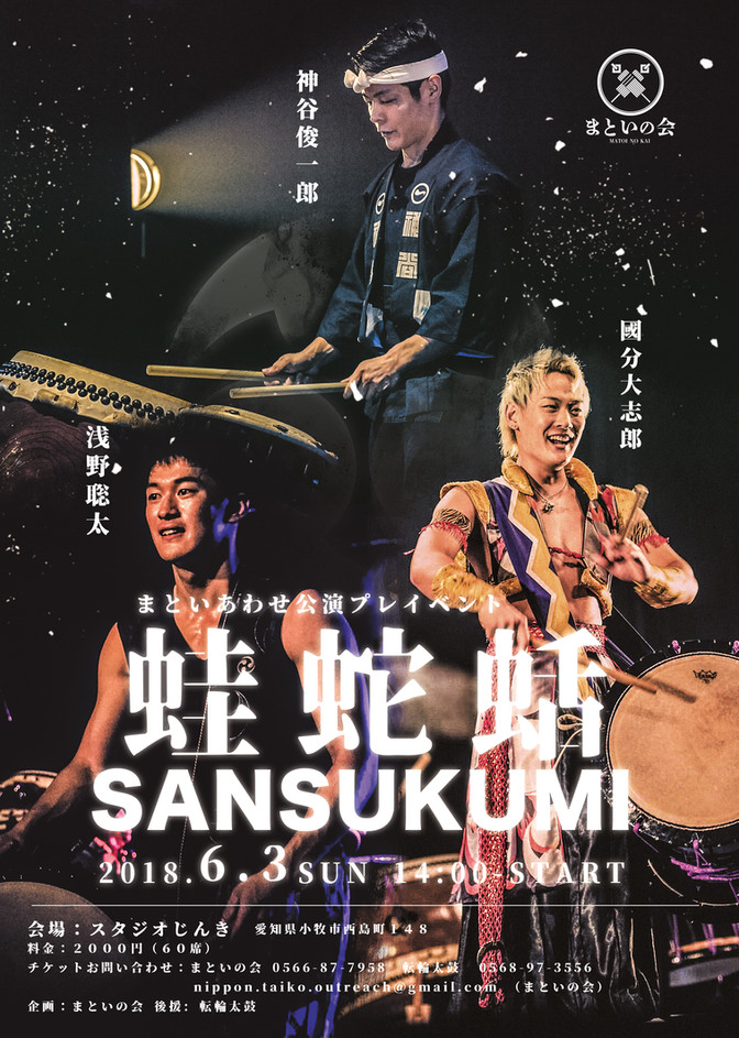 "「蛇蛙蛞""sansukumi"" Live」"