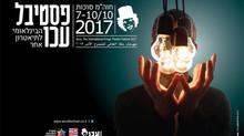 Acre International Fringe Festival