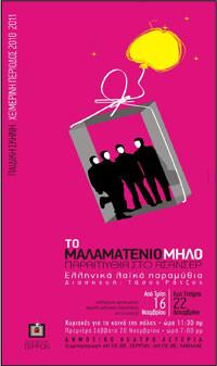 20101118PARAMYUENIO-MHLO.jp.jpg
