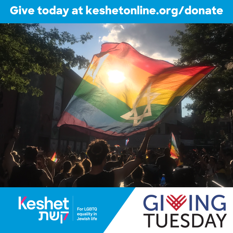 Give today at keshetonline