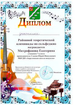 Митрофанова Екатерина