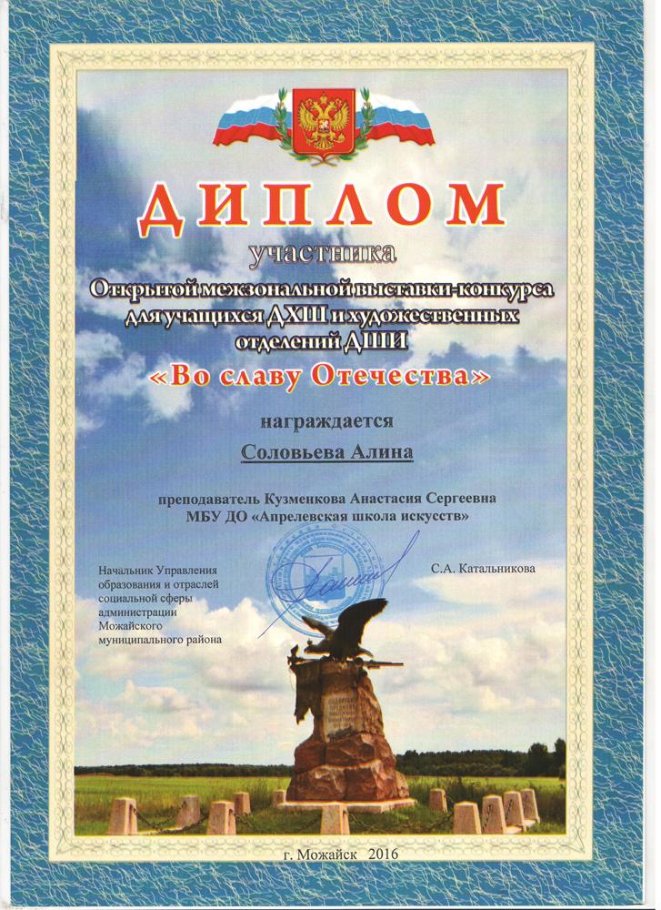 Соловьева Алина
