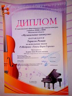 Тарасов Роман музыкальные каникулы