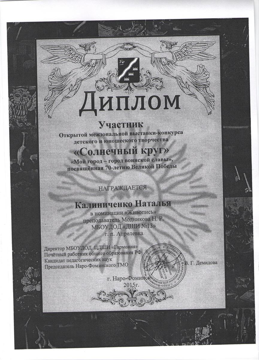 Калиниченко Наталья