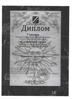 Кулешова Антонина
