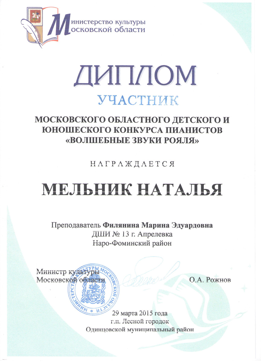 Мельник Наталья