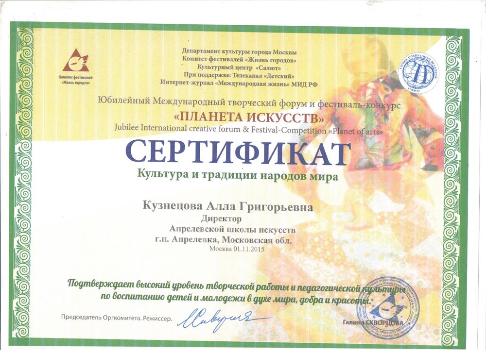 Кузнецова Алла Григорьевна сертификат