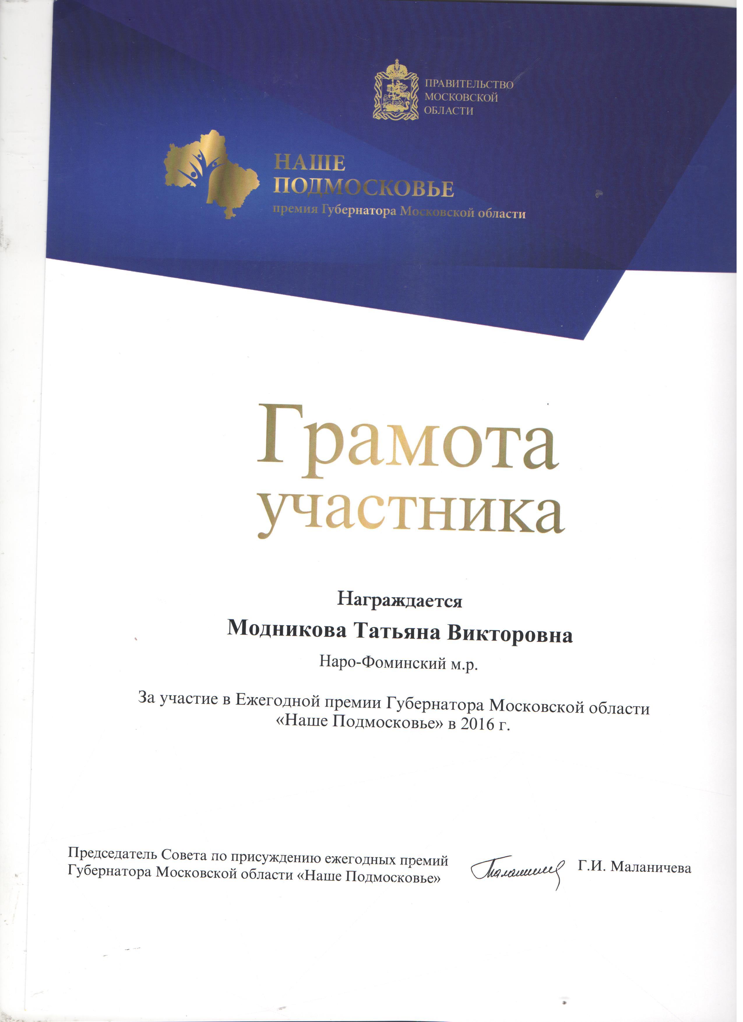 Модникова Татьяна Викторовна