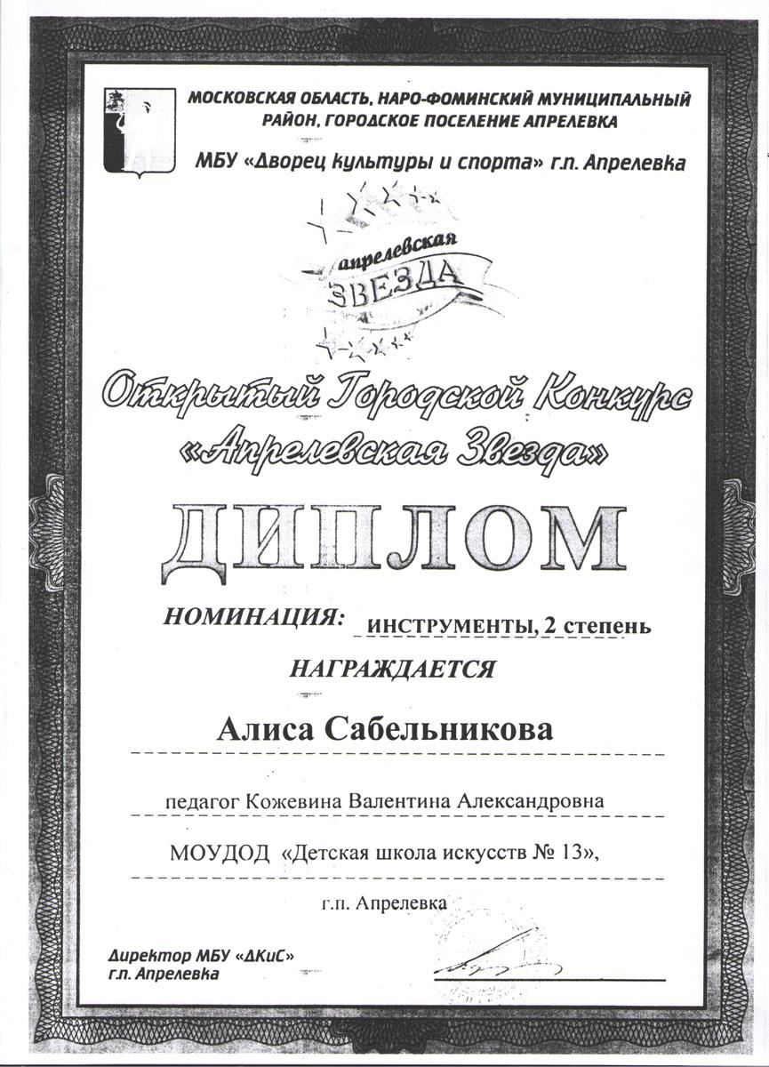 Алиса Сабельникова