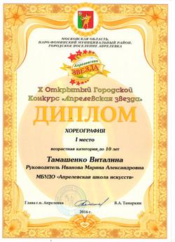 Тамашенко Виталина