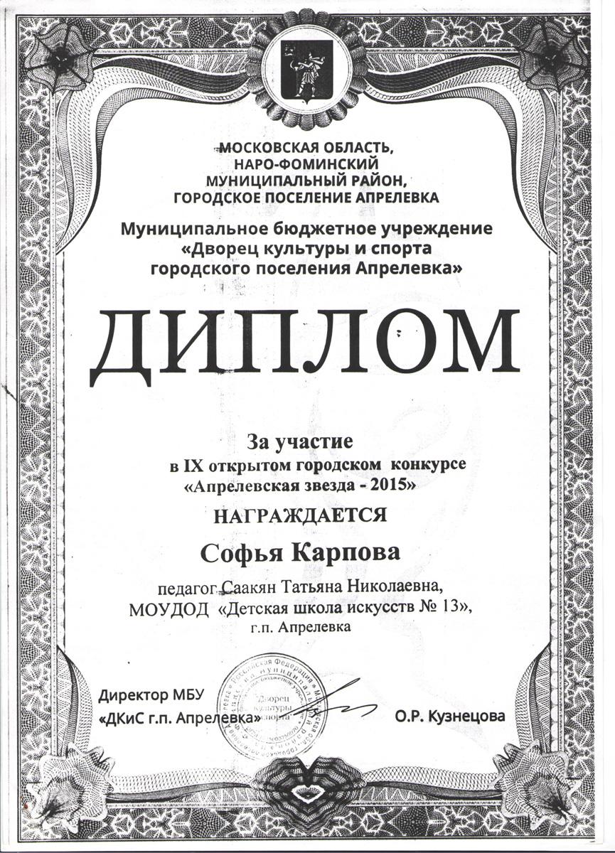 Софья Карпова