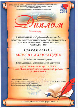 Быкова Александра