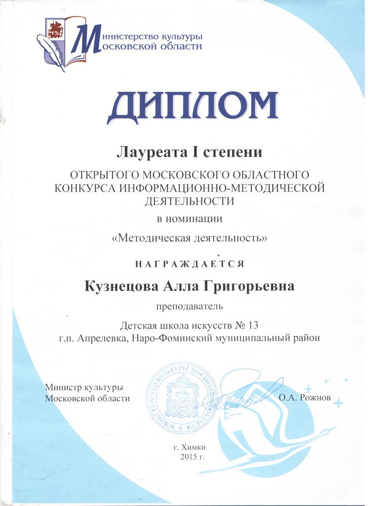 Диплом Кузнецова Алла Григорьевна