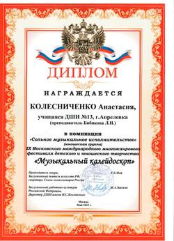 Колиснеченко Наталья