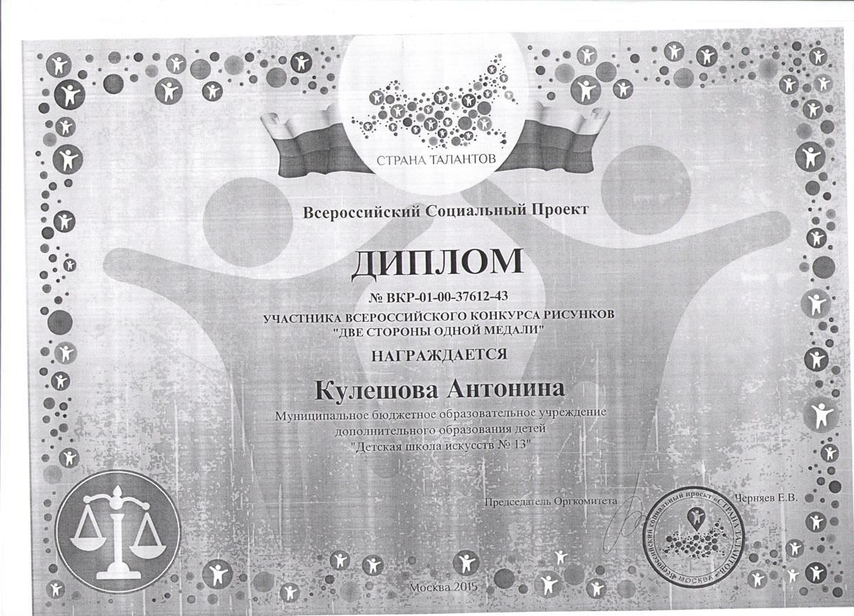 Кулешова Антонина2