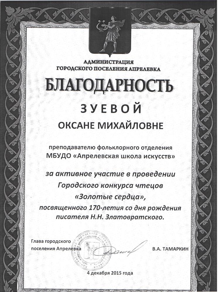 Благодарность Зуевой Оксане Михайловне