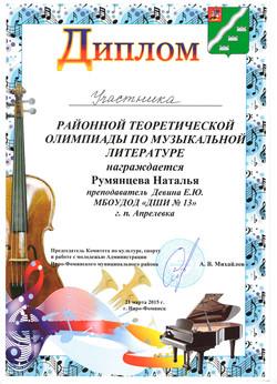 Румянцева Наталья