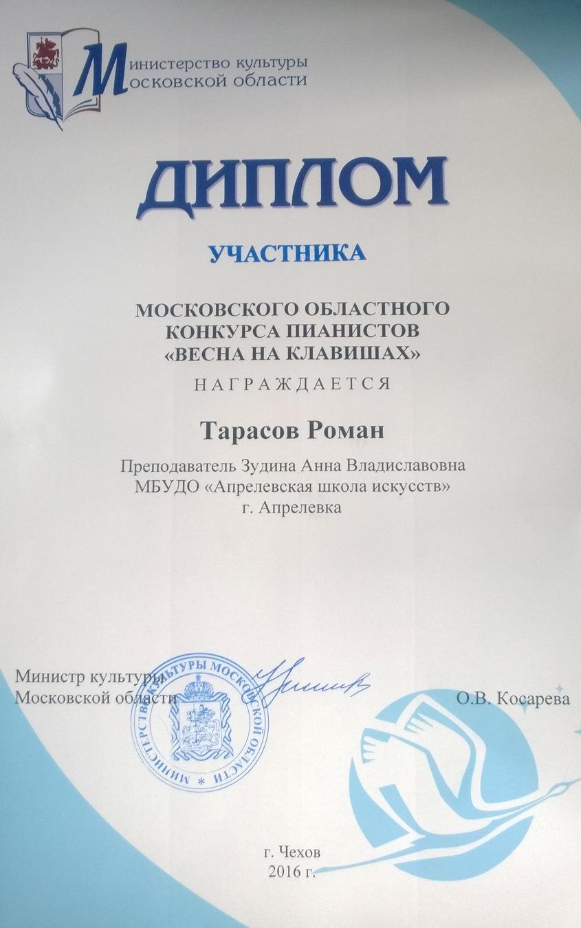 Тарасов Роман